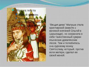 """""""Вещая дева"""" Малуша стала христианкой (вместе с великой княгиней Ольгой в Цар"""