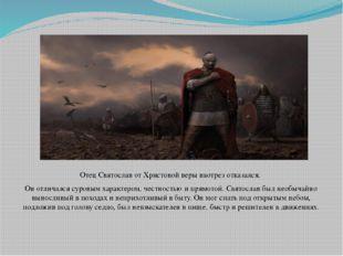 Отец Святослав от Христовой веры наотрез отказался. Он отличался суровым хар