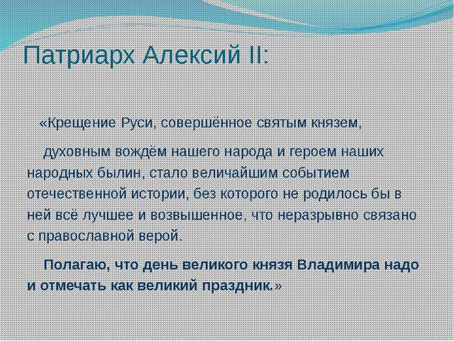 Патриарх Алексий II:  «Крещение Руси, совершённое святым князем, духовным во...