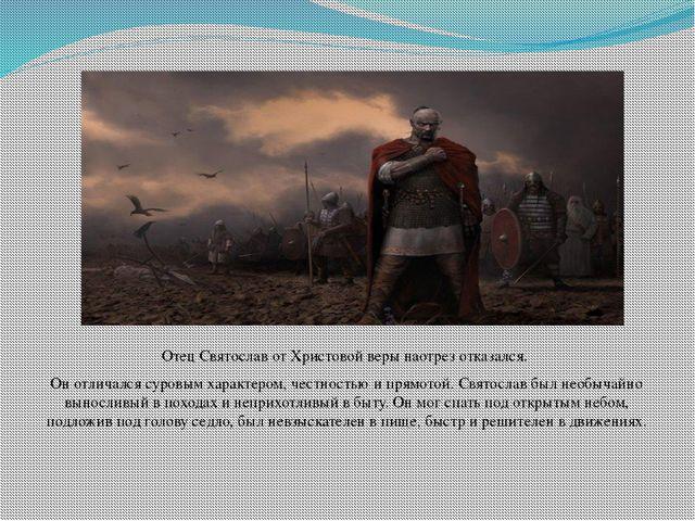 Отец Святослав от Христовой веры наотрез отказался. Он отличался суровым хар...