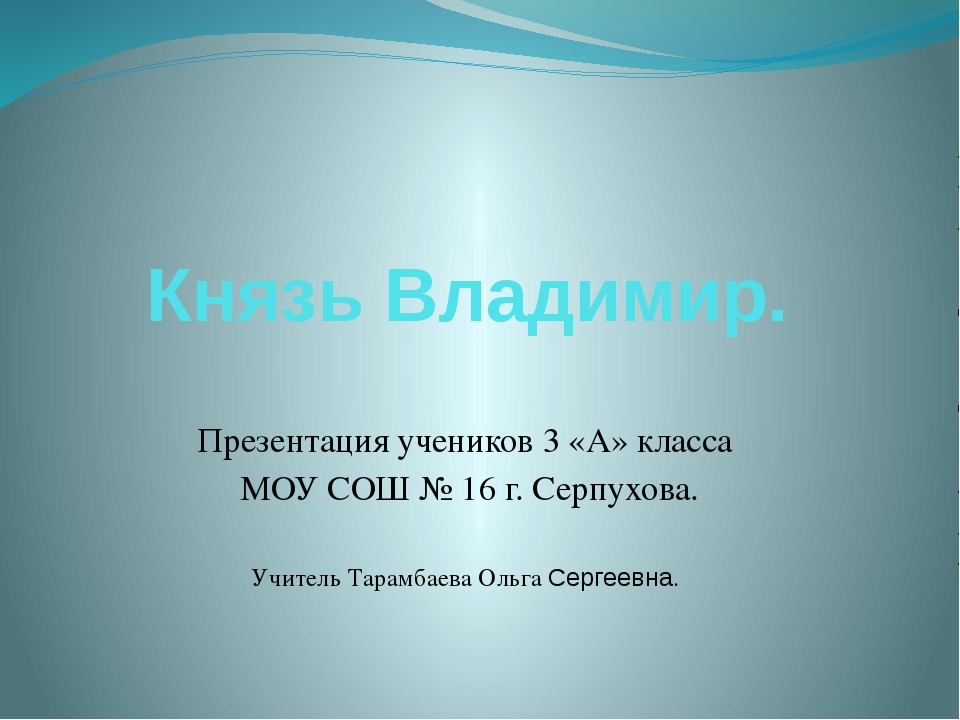 Князь Владимир. Презентация учеников 3 «А» класса МОУ СОШ № 16 г. Серпухова....
