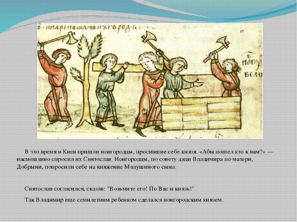 В это время в Киев пришли новгородцы, просившие себе князя. «Абы пошел кто к...