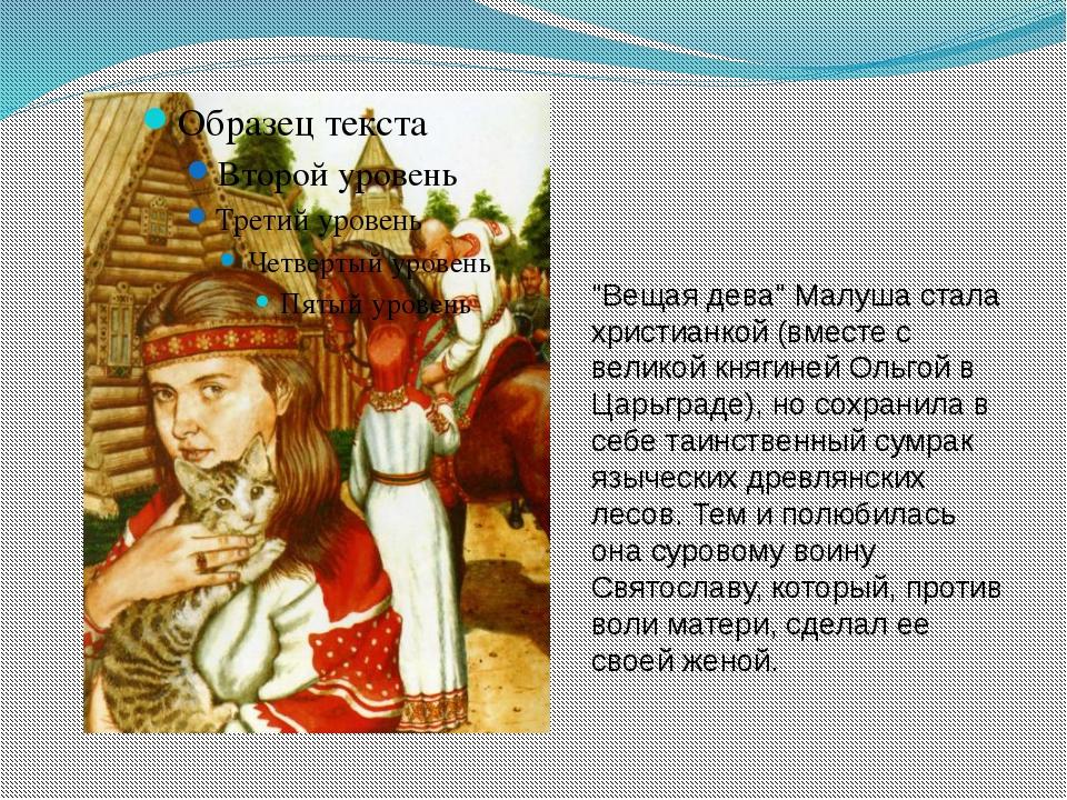 """""""Вещая дева"""" Малуша стала христианкой (вместе с великой княгиней Ольгой в Цар..."""