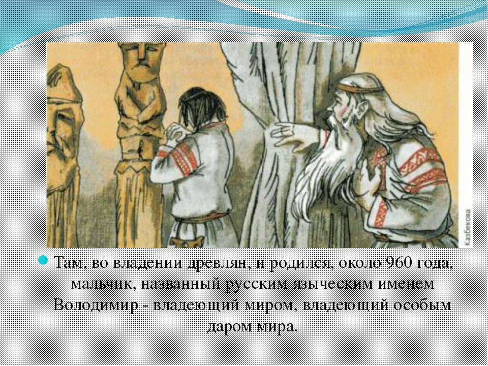 Там, во владении древлян, и родился, около 960 года, мальчик, названный русс...