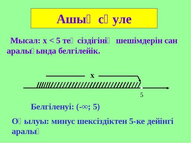 Мысал: х < 5 теңсіздігінің шешімдерін сан аралығында белгілейік. Ашық сәуле...