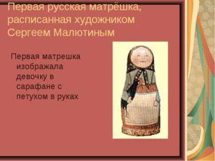 Первая русская матрёшка, расписанная художником Сергеем Малютиным Первая матр