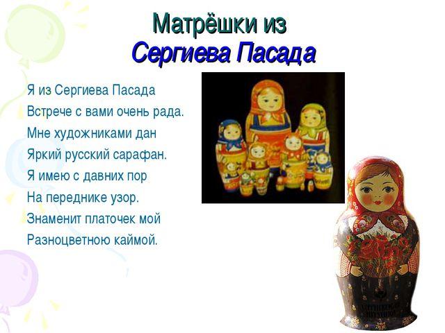 Матрёшки из Сергиева Пасада Я из Сергиева Пасада Встрече с вами очень рада. М...