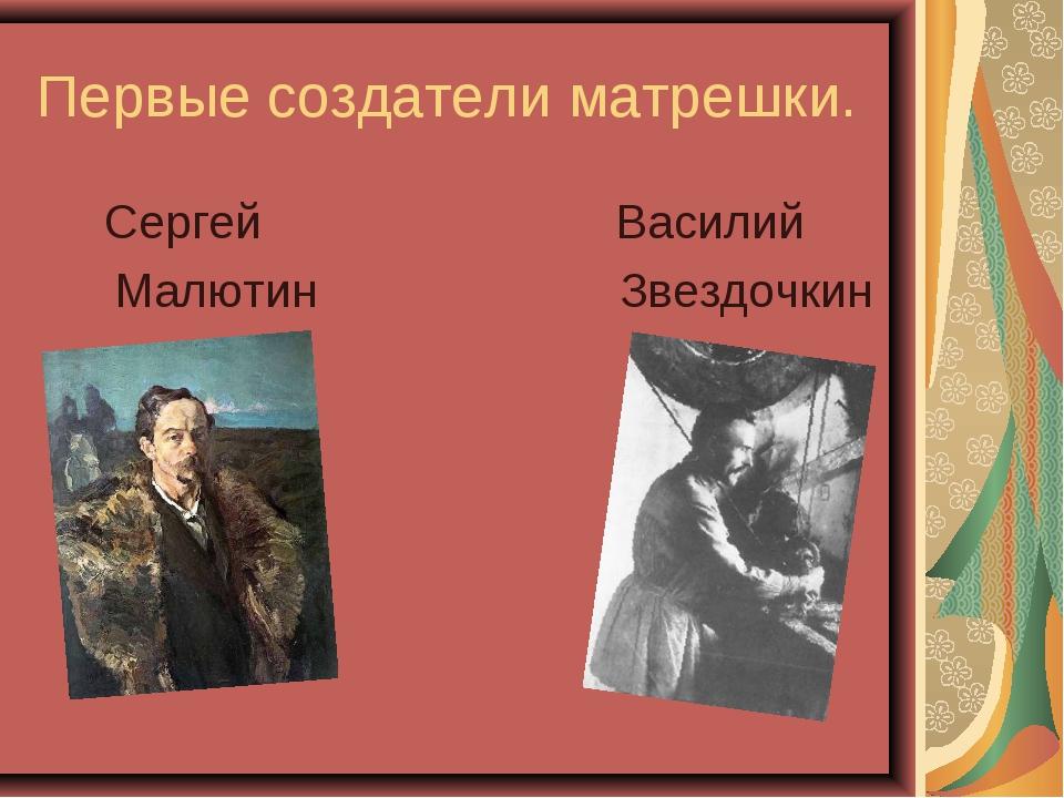 Первые создатели матрешки. Сергей Василий Малютин Звездочкин