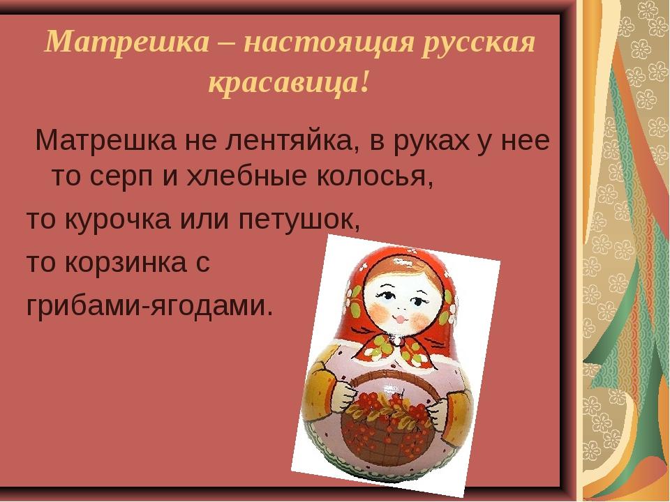 Матрешка – настоящая русская красавица! Матрешка не лентяйка, в руках у нее т...