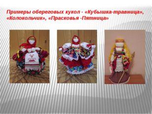 Примеры обереговых кукол - «Кубышка-травница», «Колокольчик», «Прасковья -Пят