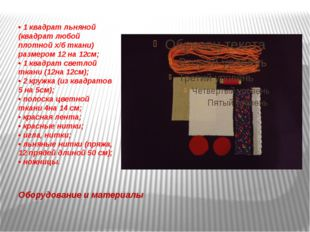 Оборудование и материалы • 1 квадрат льняной (квадрат любой плотной х/б ткани