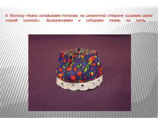 9. полоску ткани складываем пополам, на изнаночной стороне сшиваем швом «наза