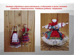 Примеры обрядовых кукол,связанные с событиями в жизни человека (свадьбы)- «Н