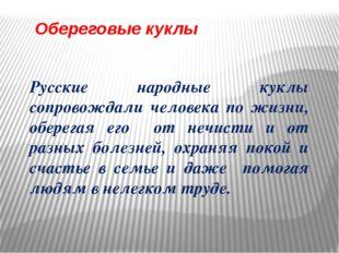 Обереговые куклы Русские народные куклы сопровождали человека по жизни, обере