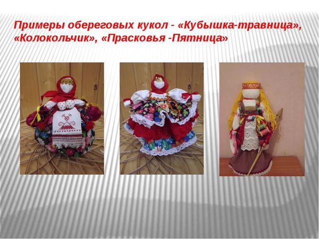 Примеры обереговых кукол - «Кубышка-травница», «Колокольчик», «Прасковья -Пят...