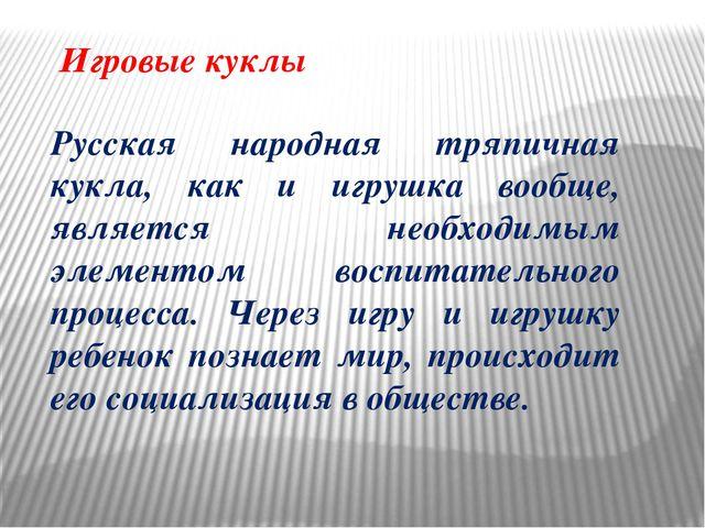 Игровые куклы Русская народная тряпичная кукла, как и игрушка вообще, являетс...