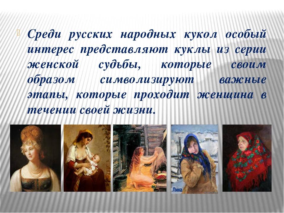 Среди русских народных кукол особый интерес представляют куклы из серии женс...