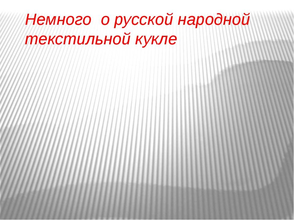 Немного о русской народной текстильной кукле