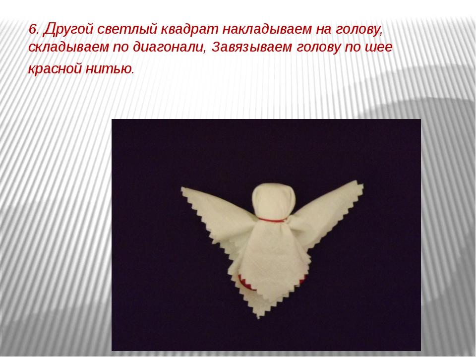 6. Другой светлый квадрат накладываем на голову, складываем по диагонали, Зав...