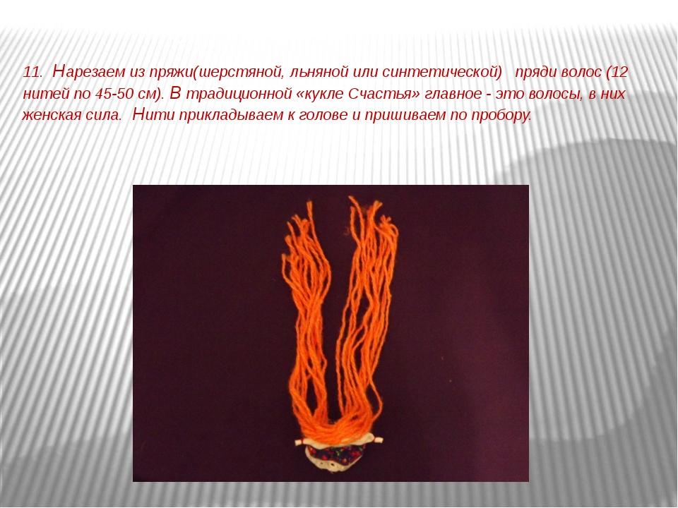 11. Нарезаем из пряжи(шерстяной, льняной или синтетической) пряди волос (12 н...