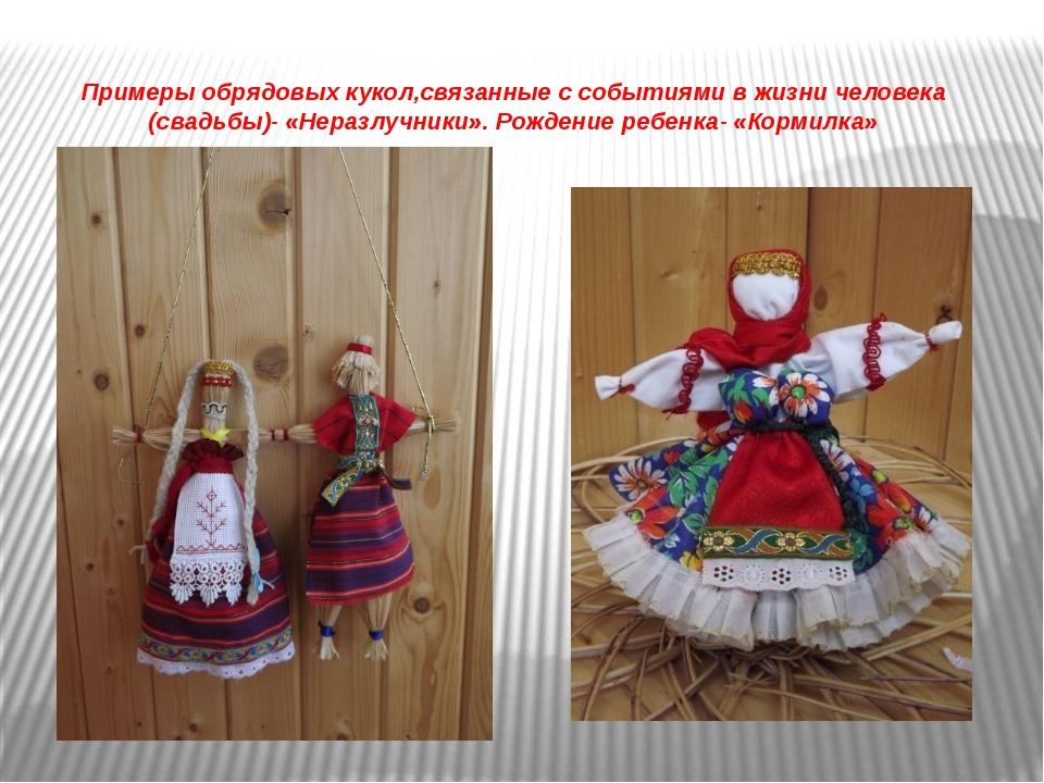 Примеры обрядовых кукол,связанные с событиями в жизни человека (свадьбы)- «Н...