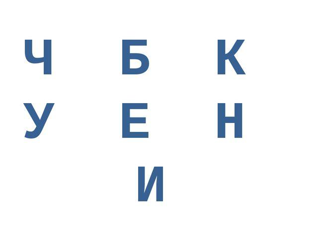 Ч Б К У Е Н И