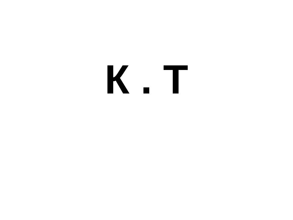 К . Т