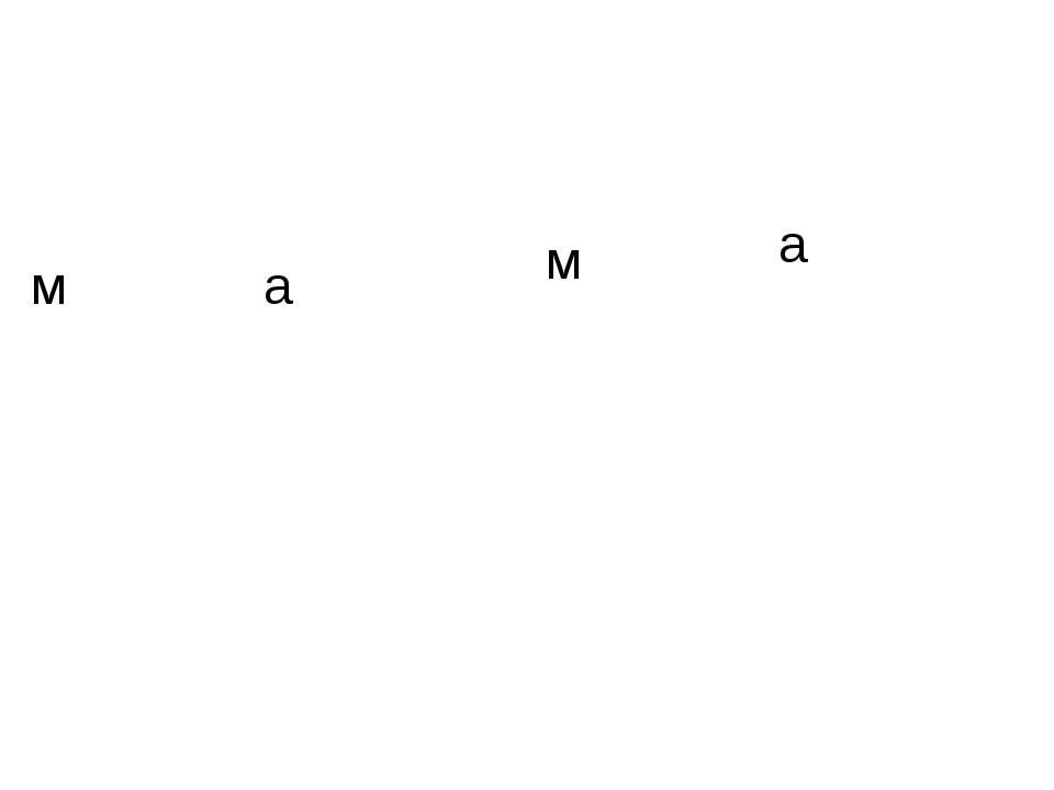 а а м м