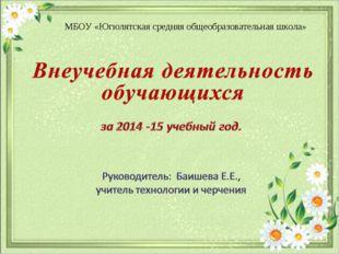 МБОУ «Югюлятская средняя общеобразовательная школа» Матюшкина А.В. http://nsp