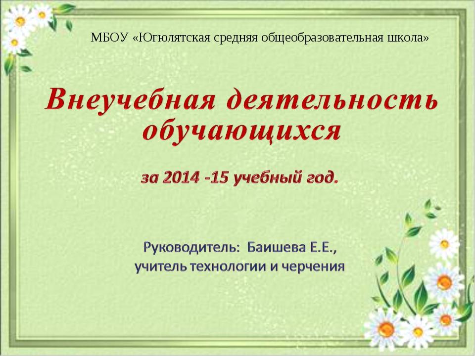 МБОУ «Югюлятская средняя общеобразовательная школа» Матюшкина А.В. http://nsp...