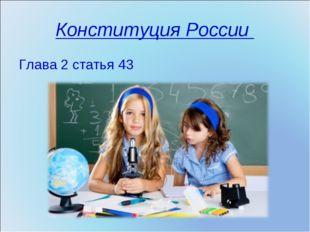 Конституция России Глава 2 статья 43
