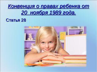 Конвенция о правах ребенка от 20 ноября 1989 года. Статья 28