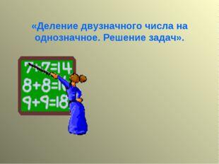«Деление двузначного числа на однозначное. Решение задач». .