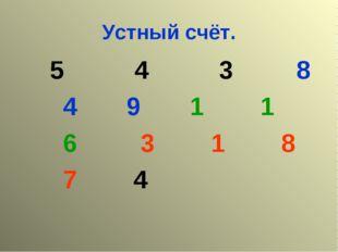Устный счёт. 5 4 3 8 4 9 1 1 6 3 1 8 7 4