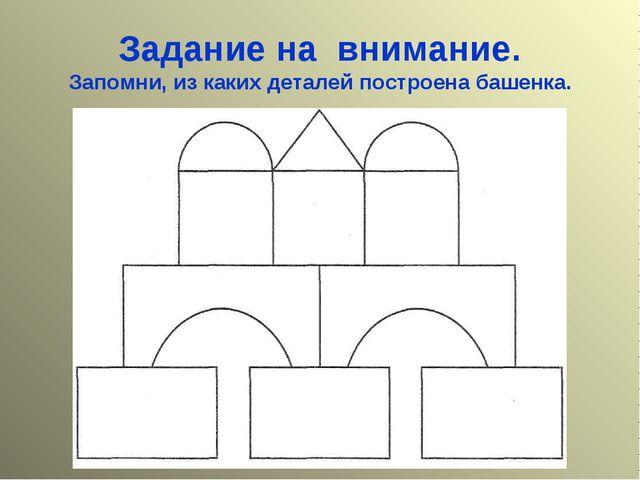 Задание на внимание. Запомни, из каких деталей построена башенка.