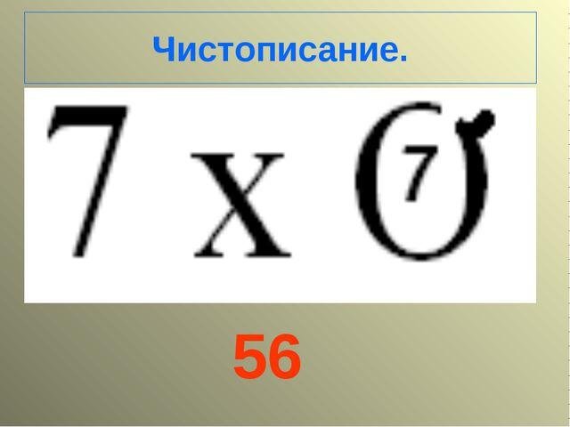 Чистописание. 56