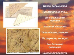 Писем белые стаи  Прилетали на Русь.  Их с волнением читали  Знали их наиз