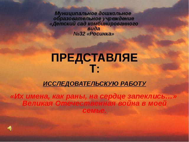 ИССЛЕДОВАТЕЛЬСКУЮ РАБОТУ «Их имена, как раны, на сердце запеклись…» Великая...