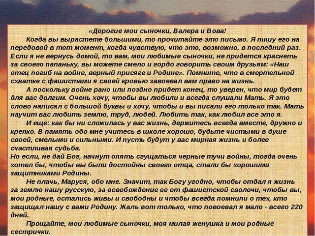 «Дорогие мои сыночки, Валера и Вова! Когда вы вырастете большими, то прочит...