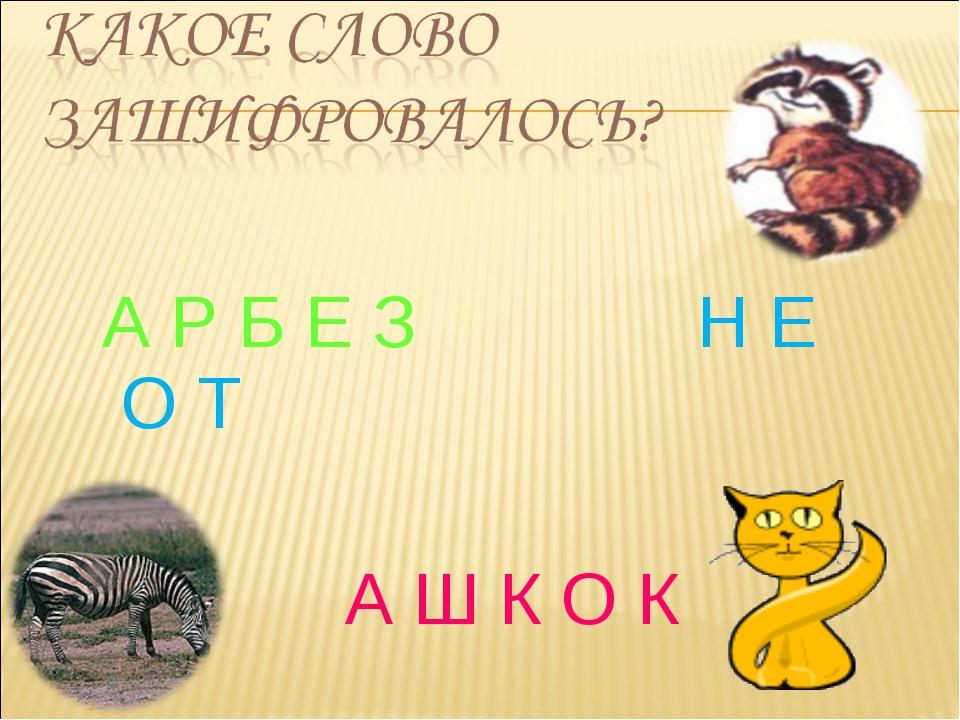 А Р Б Е З Н Е О Т А Ш К О К