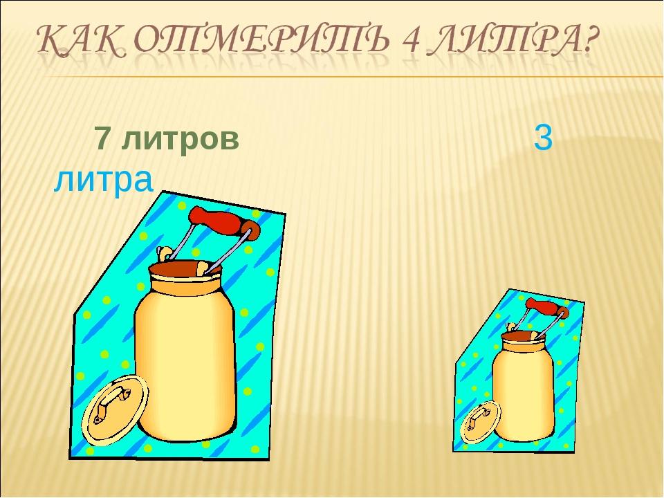 7 литров 3 литра