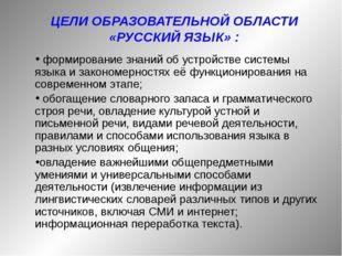 ЦЕЛИ ОБРАЗОВАТЕЛЬНОЙ ОБЛАСТИ «РУССКИЙ ЯЗЫК» : формирование знаний об устройст