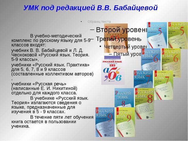 УМК под редакцией В.В. Бабайцевой В учебно-методический комплекс по русском...