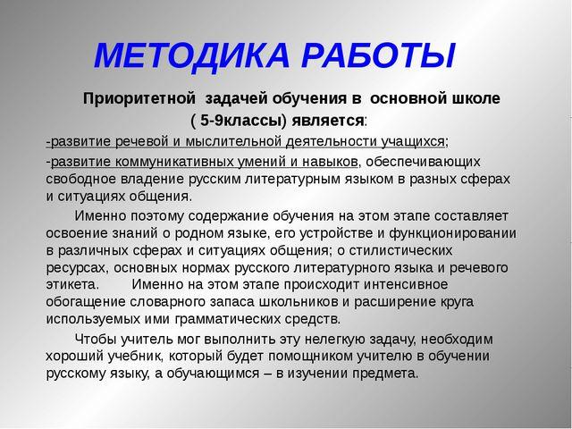 МЕТОДИКА РАБОТЫ Приоритетной задачей обучения в основной школе ( 5-9классы)...