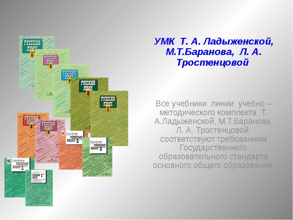 УМК Т. А. Ладыженской, М.Т.Баранова, Л. А. Тростенцовой Все учебники линии уч...