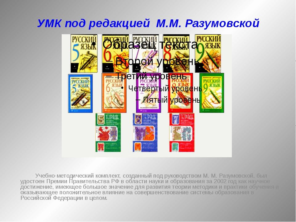 УМК под редакцией М.М. Разумовской Учебно-методический комплект, созданный п...