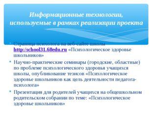 Страница психолога на веб-сайте школы http:/school31.68edu.ru «Психологическ