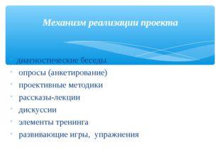 Механизм реализации проекта диагностические беседы опросы (анкетирование) про