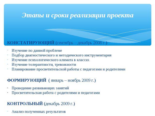 КОНСТАТИРУЮЩИЙ (сентябрь – декабрь 2008 г.) Изучение по данной проблеме Подб...