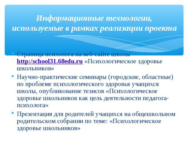 Страница психолога на веб-сайте школы http:/school31.68edu.ru «Психологическ...